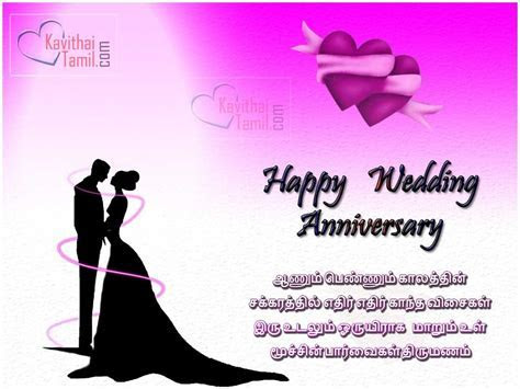 20  Tamil Wedding Day Greetings And Kavithai