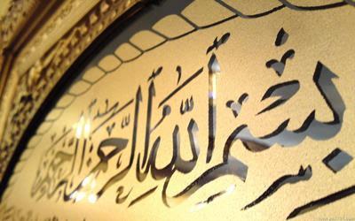 Unduh 1010 Wallpapers Of Allah Name Foto Gratis