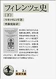 フィレンツェ史(下) (岩波文庫)