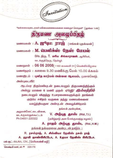 Tamil marriage invitation  Shaadi