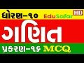 Standard 10 Maths Chapter 16 MCQ Solution In Gujarati