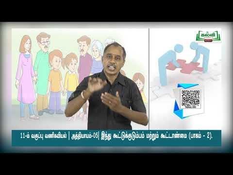 11th Commerce இந்து கூட்டுக்குடும்பம் இயக்கவியல் பாடம் 2 பகுதி 3 Kalvi TV