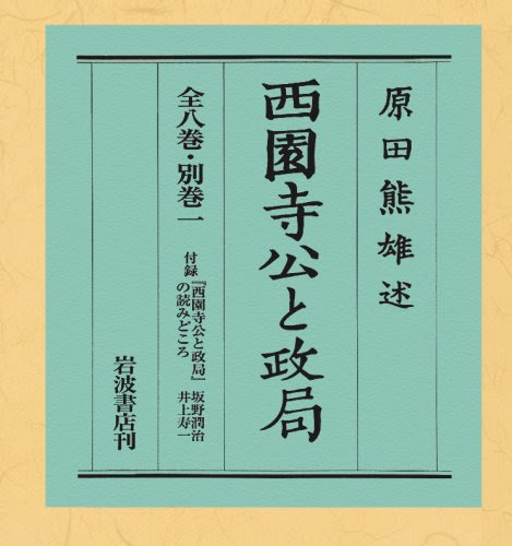 西園寺公と政局(全8巻・別巻1)セット