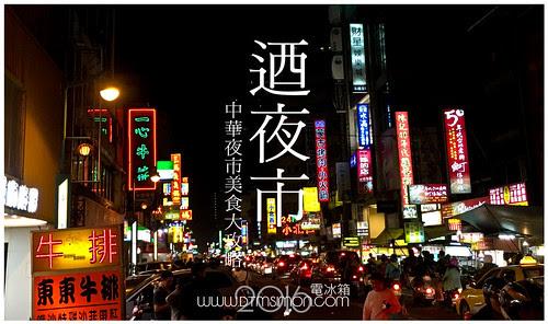 中華夜市懶人包00.jpg