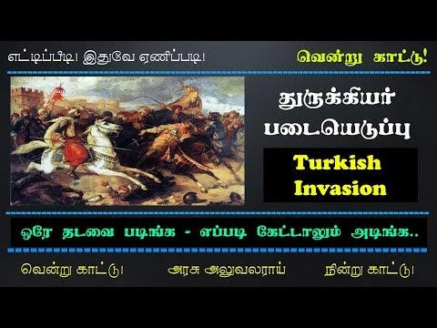 Turkish Invasion | துருக்கியர் படையெடுப்பு | TNPSC Group1 | Group 2 | Group 4