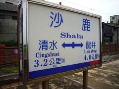 沙鹿站站名牌
