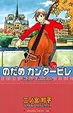 のだめカンタービレ(19) (講談社コミックスKiss (673巻))