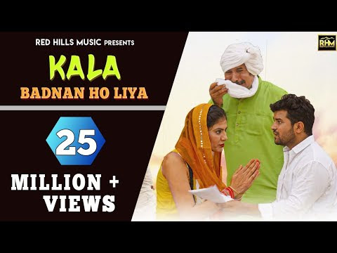 Kala Badnam Ho Liya Lyrics - Rohit Pharaliya | New Haryanvi Song