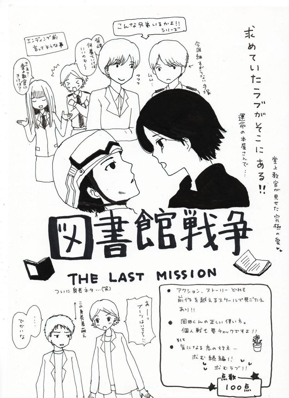 図書館戦争 The Last Missionは究極のラブ映画だネタバレイラスト