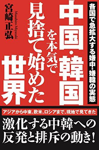 中国・韓国を本気で見捨て始めた世界 各国で急拡大する嫌中・嫌韓の実態 (徳間文庫)