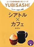 シアトル×カフェ―ワンテーマ指さし会話 (ワンテーマ指さし会話とっておきの出会い方シリーズ)
