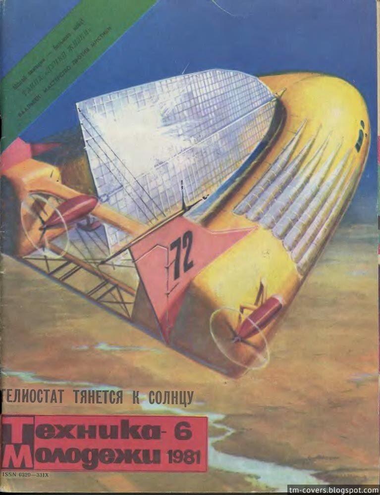 Техника — молодёжи, обложка, 1981 год №6