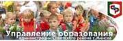Управление образования, спорта и туризма администрации Совецекого района г.Минска