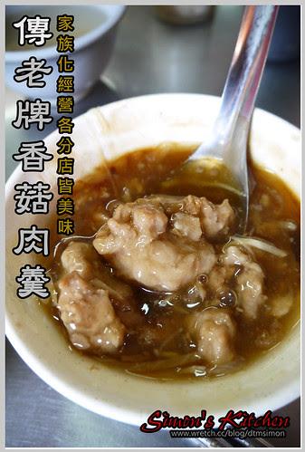 傳老牌香菇肉羹綠川店00