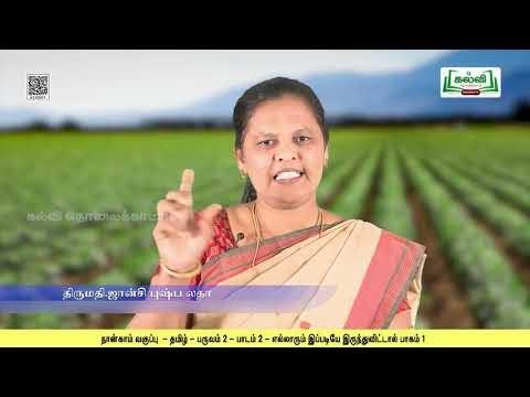 4th Tamil அழகுத்தோட்டம் பருவம் 2 இயல் 2  அலகு 1 பகுதி 2 Kalvi TV