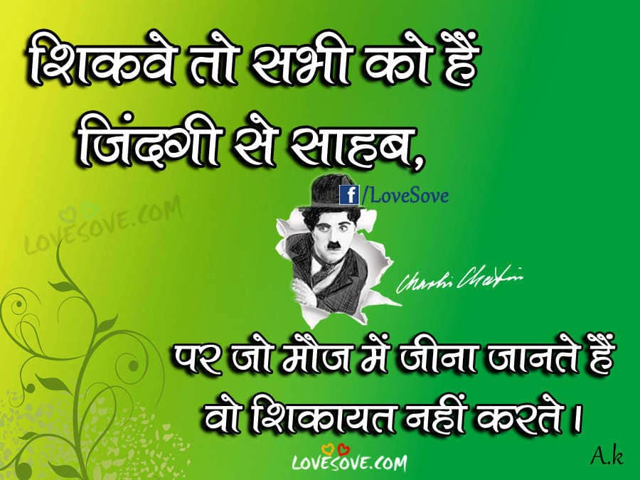 Shikwe To Sabhi Ko Hai Hindi Life Quotes Images