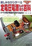 定電圧電源もの知り百科―すべての電子機器は電源から始まる! (ここが「知りたい」シリーズ)