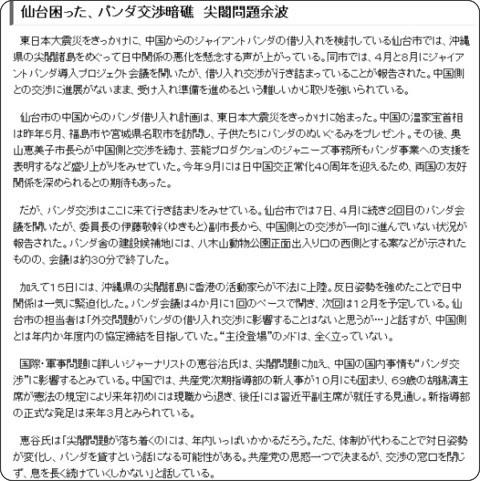 http://hochi.yomiuri.co.jp/topics/news/20120823-OHT1T00041.htm
