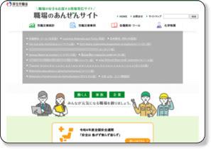 http://anzeninfo.mhlw.go.jp/index.html