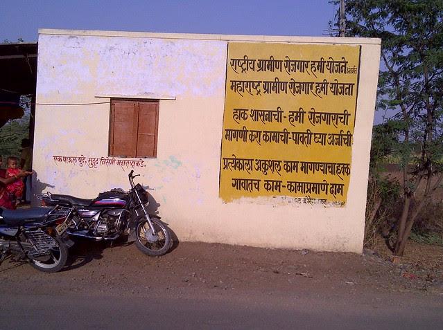 Maharashtra Gramin Rojgar Hami Yojana - Visit Dreams Nivara, Ready Possession 2 BHK Flats near Prayag-Dham at Koregaon Mul, Uruli Kanchan, Pune Solapur Highway, Pune 412 202