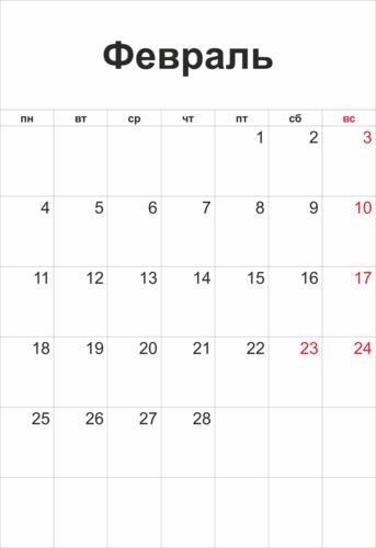 календарь февраль 2013