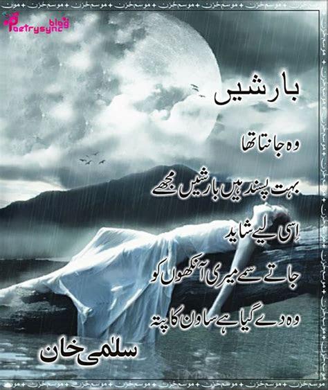 Rain Love Quotes In Urdu
