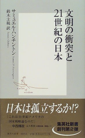 文明の衝突と21世紀の日本 (集英社新書)