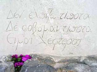 Η επιγραφή στον τάφο του συγγραφέα