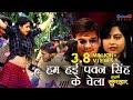 Hum hai Pawan Singh Ke Chela Song, Saiyan Superstar Movie Song