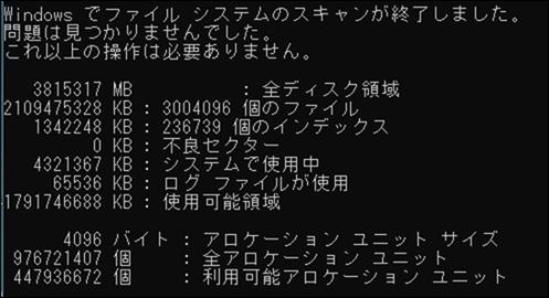 a00031_Windows10で削除出来ないファイルを強制削除する方法_06