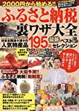 2000円から始める!!  ふるさと納税裏ワザ大全 (綜合ムック)