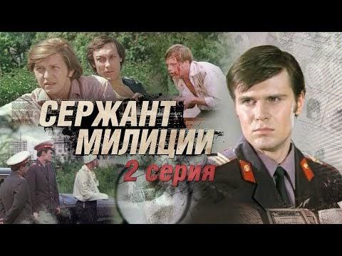 Сержант Милиции   2 Серия
