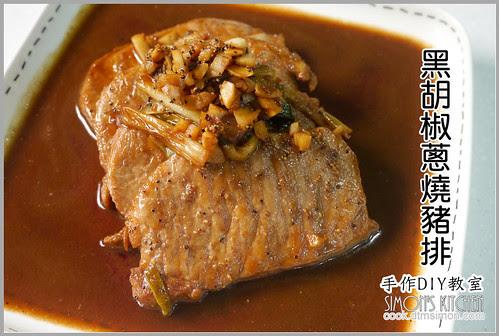 黑胡椒蔥燒豬排00.jpg