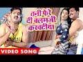 Tani Fere Di Balam Ji Song, Hero Ke Holi, Bhojpuri Hot Holi Song