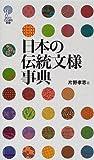 日本の伝統文様事典 (講談社ことばの新書)