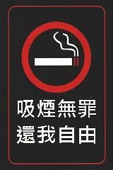反禁煙自救串聯活動主張: 『吸煙無罪 ‧ 還我自由』,支持合理的禁菸規定,尊重非吸菸者的權益,爭取吸菸者的人權。