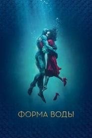 Форма воды смотреть фильм онлайн 2017 русский
