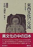 東西文化の交流―日本の思想〈1〉 (決定版 中村元選集)