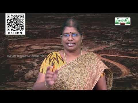 7th Social science வளங்கள் பருவம்2 அலகு1  பகுதி 2 Kalvi TV