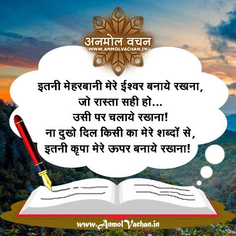 Pray To God Quotes In Hindi Smileworld