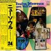 V/A - new soul on motown greatest hits 24