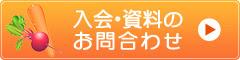 大阪愛農食品センターの入会・資料のお問合わせ