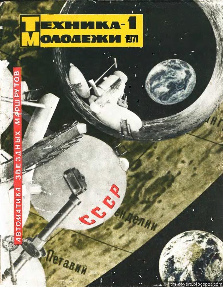Техника — молодёжи, обложка, 1971 год №1