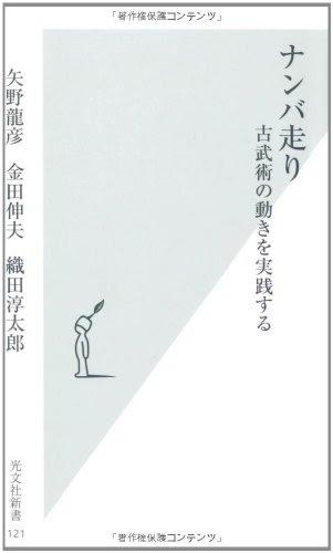 矢野龍彦・金田伸夫・織田淳太郎『ナンバ走り』