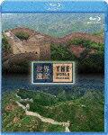 【送料無料】世界遺産 中国編 万里の長城 1/2【Blu-rayDisc Video】