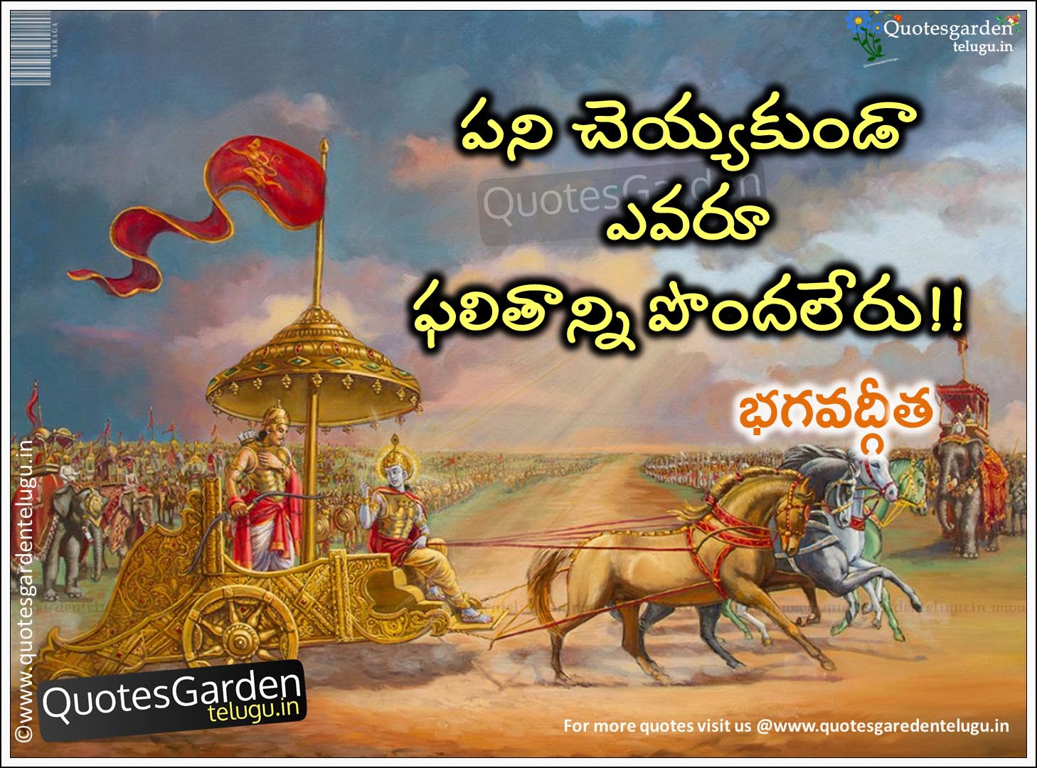Bhagavad Gita Quotes In English Wallpapers Gita Wallpapers Wallpaper