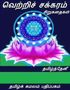 அட்டை-வெற்றிச்சக்கரம் : attai_vetrichakkaram