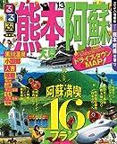 るるぶ熊本 阿蘇 天草'13 (国内シリーズ)