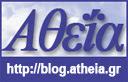 ένα συλλογικό ιστολόγιο για την Αθεΐα