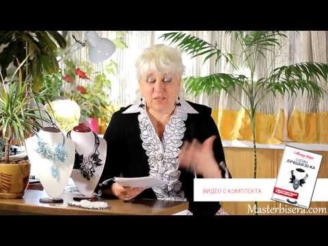 Плетение бисером хризантема видео